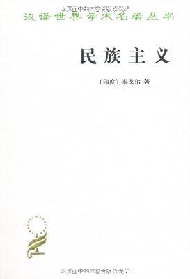 民族主义.pdf