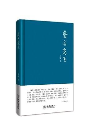 废名先生.pdf
