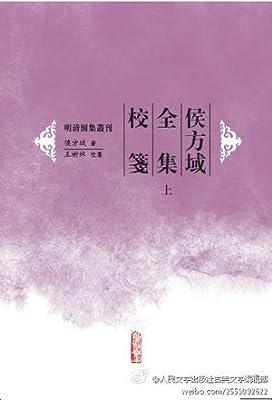 侯方域全集校笺.pdf