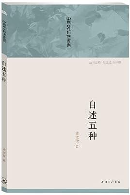 中国现代自传丛书:自述五种.pdf