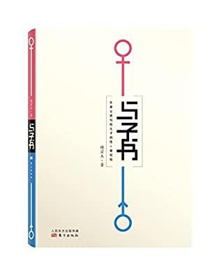 与子书.pdf