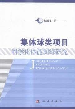 集体球类项目科学化体能训练研究.pdf
