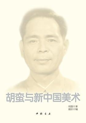 胡蛮与新中国美术.pdf