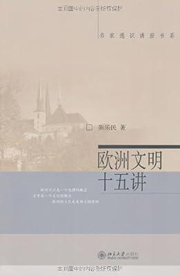 欧洲文明十五讲.pdf