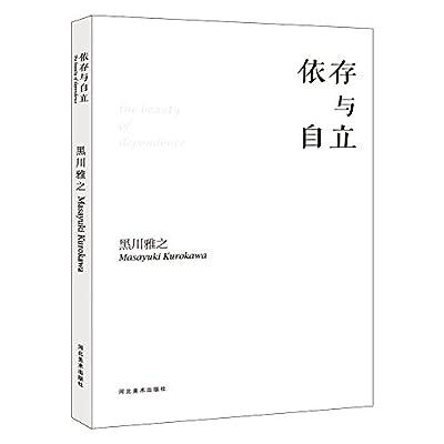 依存与自立.pdf