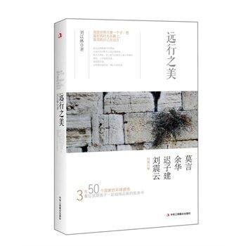 远行之美.pdf