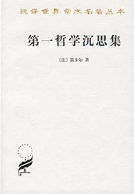 第一哲学沉思集.pdf