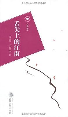 舌尖上的江南.pdf