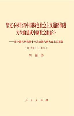十八大报告.pdf