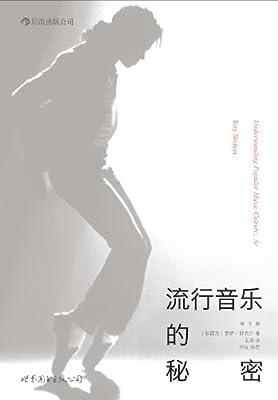 流行音乐的秘密.pdf