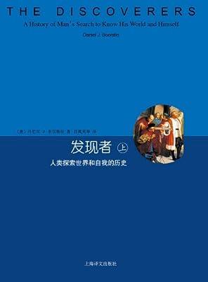 发现者:人类探索世界和自我的历史.pdf