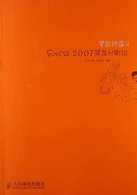 罗拉的奋斗:Excel 2007菜鸟升职记.pdf