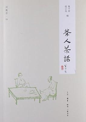 闲趣坊:茶人茶话.pdf