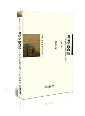刑法学的向度:行为无价值论的深层追问.pdf