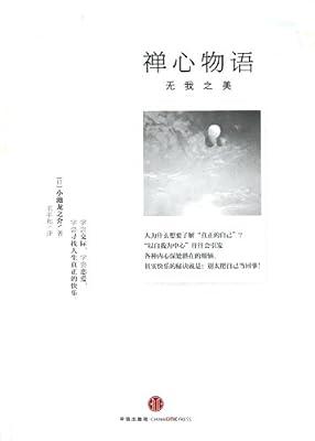 禅心物语:无我之美.pdf