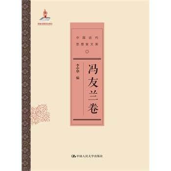冯友兰卷-中国近代思想家文库.pdf