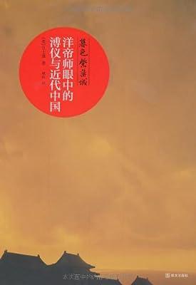 暮色紫禁城:洋帝师眼中的溥仪与近代中国.pdf
