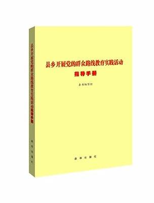 县乡开展党的群众路线教育实践活动指导手册.pdf
