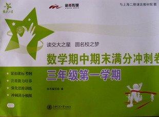 数学期中期末满分冲刺卷 3年级第1学期与上海二期课改教材配套图片