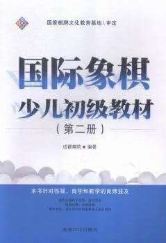 国际象棋少儿初级教材.pdf