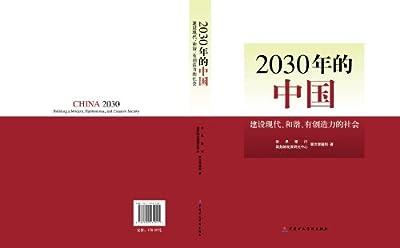 2030年的中国:建设现代化和谐有创造力的社会.pdf