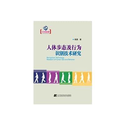 人体步态及行为识别技术研究.pdf