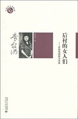后村的女人们:农村性别权力关系.pdf