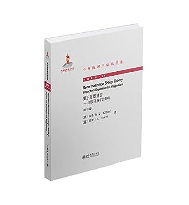 重正化群理论:对实验磁学的影响.pdf
