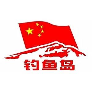 泰骑 爱国车贴 保卫钓鱼岛贴纸 中国钓鱼岛国旗反光贴