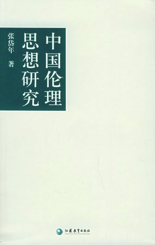 正版特价 中国伦理思想研究 张岱年 图书 商城 天猫