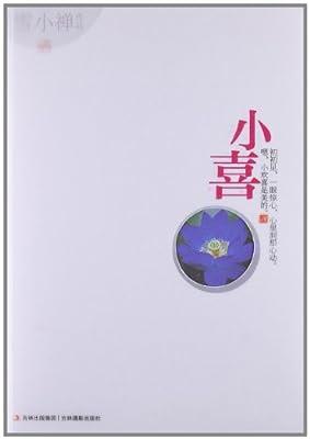 小喜.pdf