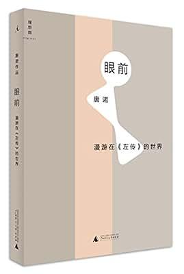 眼前:漫游在《左传》的世界.pdf