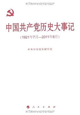 中国共产党历史大事记.pdf