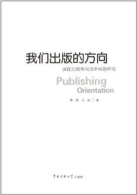 我们出版的方向:深化出版体制改革问题研究.pdf