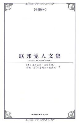 联邦党人文集.pdf