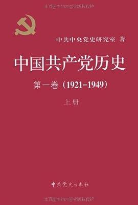 中国共产党历史•第1卷.pdf