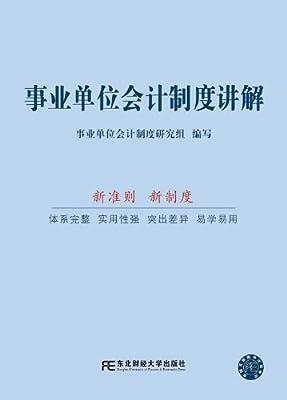事业单位会计制度讲解.pdf
