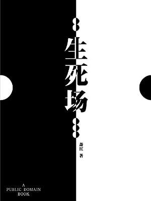 生死场.pdf