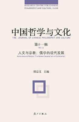 中国哲学与文化:人文与宗教:儒学的现代发展.pdf