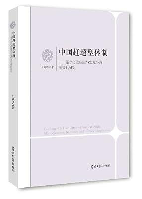 中国赶超型体制:基于历史成因与宏观经济失衡的研究.pdf