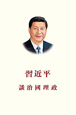 《习近平谈治国理政》中繁版平装.pdf