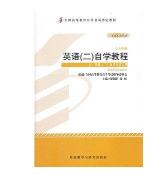 新版 2013年自学考试指定教材 英语二 自考 英