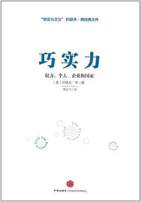 巧实力:权力,个人、企业和国家.pdf