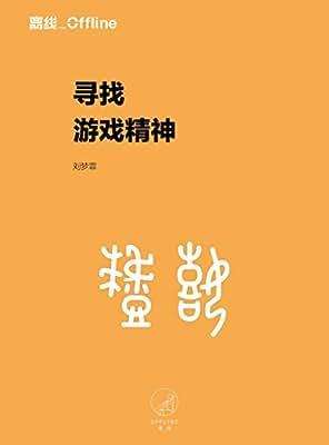 寻找游戏精神.pdf