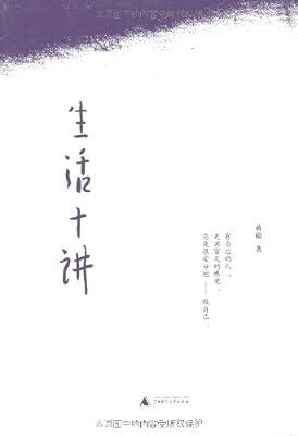 生活十讲.pdf