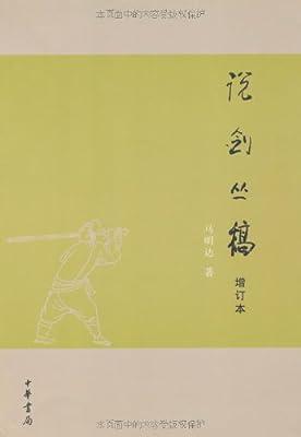 说剑丛稿.pdf