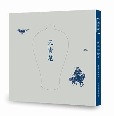 元青花.pdf