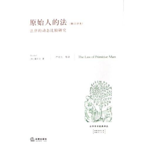 原始人的法(法律的动态比较研究修订译本)/法学学术经典译丛