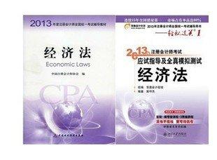 2013年CPA注册会计师 注会教材+过关1 经济法 赠资料.pdf