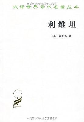 汉译世界学术名著丛书•利维坦.pdf